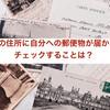 【留学 郵便物】ホストファミリー(滞在先)の住所に自分への郵便物を届ける方法