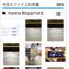 はてなブログの画像容量は月171円で10倍に出来る (フォトライフプラス)