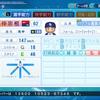 【架空】仲宗根航兵 (投手) パワプロ2020