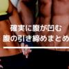 体型別、確実に腹筋を割る筋トレ方法まとめ【くびれの真実】