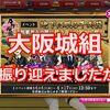 【刀剣乱舞】大阪城組を何振り本丸に迎えましたか?