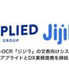 アジラ、AI-OCR『ジジラ』の文教向けシステム販売でアプライドとDX業務提携を締結