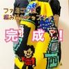 【完成!】ファミコン編み込み模様のナップサックバック爆誕!!(再掲)