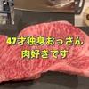 【47才】独身の肉好きおっさんがちょっといい肉を焼く【47歳】