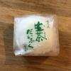 【食レポ】竹林乃郷 湯気院 生茶だいふくを食べてみた。