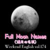 【週末英語#174】12ヶ月の満月に付けられてる英語の名前