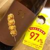 玉乃光 純米吟醸94