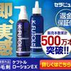 【ケフトル・ローションEX】20年以上のロングセラー! 実力派育毛剤/ヘアケア・効果
