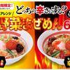 【 実食レポ 2019‼】幸楽苑「台湾野菜まぜめん」食べてきた!カロリーやばいw麺1.5倍の大迫力を味わおう!