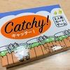 【ボードゲーム】Catchy!(キャッチー!)|旅する8ポンドのねこ (JrnyCat):ゆるい気まぐれ猫を誘惑するライトなトリテが、ゆるいのはイラストだけだった件。