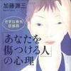 加藤 諦三著「あなたを傷つける人の心理 きずな喪失症候群」