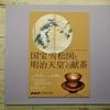 三井記念美術館「国宝 雪松図と明治天皇への献茶」展開催中です。