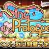 次イベはSing the Prologue♪!!薔薇の消費量...?