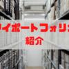 【2020年6月】マイポートフォリオ紹介