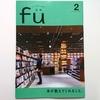 『月刊fu』2月号にて紹介していただきました!