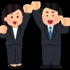 【公務員試験】合格者による面接対策