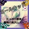 【ミールキット】たっぷり野菜と春雨の具沢山スープ