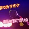 【家でカラオケ】任天堂Switchとマイクがあれば3時間300円ほどで楽しめる!?【JOYSOUND】
