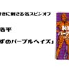 ジョジョ好きに刺さる名スピンオフ 上遠野浩平「恥知らずのパープルヘイズ」