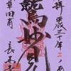 長国寺(東京・浅草)の酉の市限定御朱印