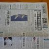 山形新聞に掲載されました! 「中医学」普及に尽力 東根・土屋薬局  大使館から表彰