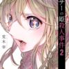 漫画『オタサーの姫殺人事件』2巻ネタバレレビュー!姫にはいくつもの顔があった!?