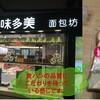 中国のパン事情(出張後記) ~ 南京のリテイルベーカリー③ まとめて4店