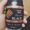 ダイドーブレンド BLACK【けいぼーの缶コーヒーレビュー #13】