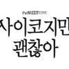 サイコだけど大丈夫 6月20日(土)NETFLIXへ!俳優キム・スヒョン あたらしい記録 20200604