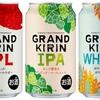 キリンビール  「グランドキリン」シリーズに缶バージョンが登場!