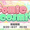 イベント「comic cosmic」開催!はじめてのひとり