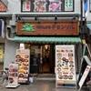『青松(チョンソル)』のランチ、久々に赤坂で韓国料理を。ビビンバと和牛ハラミ定食。