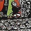 橋本正樹著『あっぱれ旅役者列伝』
