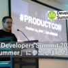 「Developers Summit 2020 Summer」に参加しました
