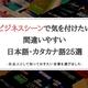 ビジネスシーンで気を付けたい間違いやすい日本語・カタカナ語25選