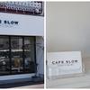 【岐阜県美濃加茂市】CAFE SLOW
