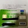 【小銭稼ぎ】ビックカメラSuicaカード、使ってみました