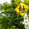 【小学校】学校再開で初登校。休校期間の振り返りと学童でのお友達トラブル