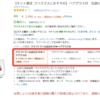 伝説のSORACHI ACE&柑橘香るペールエール Long Agedを半額で購入する方法 <ちょびリッチ×テンタメ!期間限定>