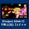エディットPV『下克上(完)』動画アップ