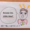 【BBAの使えるドラマ英語】過小評価された時の反撃① Excuse me. Little idea?