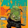 【1988年】【11月号】MSX・FAN 1988.04