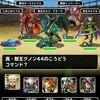 level.850【魔獣系15%UP】第133回闘技場ランキングバトル4日目