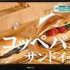 福井県高浜町のパン屋で買える人気のコッペサンド