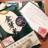 ふるさと納税で蟹とタコと金芽米が届いた!