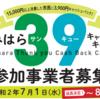 「さがみはら39キャッシュバックキャンペーン」参加事業者 募集期間 延長!