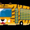 高速バスに一人で乗るなら通路側一択やろ
