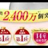 世界で2400万個売れた‼︎まるでピーリングのような洗顔料⭐️