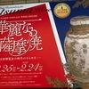 黎明館「華麗なる薩摩焼」展に錦光山宗兵衛(6代&7代)作品が展示されています。