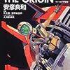 機動戦士ガンダム THE ORIGIN (23) めぐりあい宇宙編 著:安彦良和